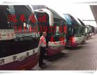黄岛到萧山的客车15589842535汽车哪里有车票价多少?