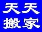 东莞市新天天搬家公司,专业公司搬家,长途搬家,空调家具拆装