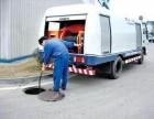江门江海专业通下水道  清理粪池
