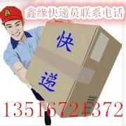 重庆DHL国际快递公司重庆DHL取件电话