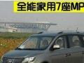 平安风行七座商务车MPV带司机出租日租半日租