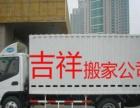 漳州吉祥专业大小搬家、长途搬家、拆装空调、疏通管道