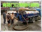 昆明波罗村周边小区及商铺专业清理化粪池清理隔油池清理污水池