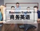 淄川英语培训班,零基础英语,剑桥商务英语
