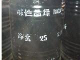 长沙回收碱性品绿(价格合理)