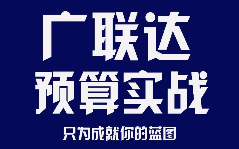 济宁广联达预算造价员实战培训班(济宁**高级预算实战培训)