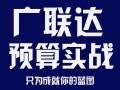 济宁广联达预算造价员实战培训班(济宁唯一高级预算实战培训)
