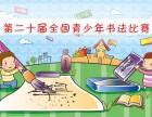 河南青少年书法比赛,郑州青少年书法比赛,海外青少年书法比赛