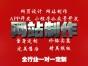 深圳网站制作,小程序开发,电商开发,微信开发