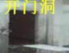 北京平谷区专业打孔 墙体楼板开洞