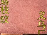 pu皮革 环保阻燃背景墙软包硬包装饰皮革 大荔枝纹面料 义乌厂家