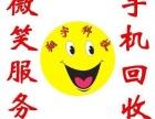 杭州苹果X全新二手回收步步高oppo手机上门回收抵押笔记本