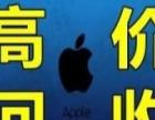 阳江高价手机上门 回收 苹果全系列 三星全系列.新旧均可