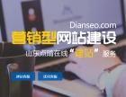 济南网站建设报价 济南网站设计公司-山东点睛在线