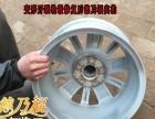 德乃福专业轮胎硬伤轮毂变形修复加盟 汽车维修