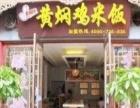 黄焖鸡米饭加盟黄焖鸡米饭酱料张一绝黄焖鸡杨铭宇