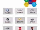 滴客(中国)汽车股份有限公司加盟 汽车租赁/买卖