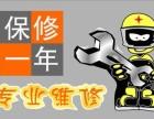 天津 大金空调 官方网站 天津各区售后维修服务中心咨询电话