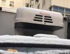 冷藏车货车 对外出租