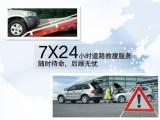 日照莒县汽车救援换电瓶,帮电24小时上门服务