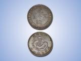 保亭私人買家急購古錢幣,當天給錢。