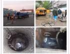 成华区双林路厨卫下水管道疏通清洗,吸污抽粪服务