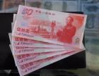 沈阳专业回收连体钞,上门回收纪念钞纪念币价格合理