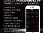 南京场外个股期权APP开发定制靠谱团队
