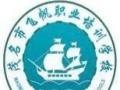 茂名飞帆学校中级育婴师培训