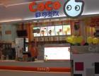 coco奶茶加盟专业运营团队,多方位扶持,小白也能开店