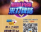 有了一定量的玩家资源济南山东手机旺旺棋牌游戏开发维护