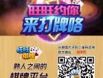 黑龙江哈尔滨 旺旺棋牌游戏代理加盟