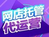 廊坊淘寶代運營公司天貓京東代運營河北專業的代運營公司收費情況