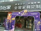香港佰怡家全屋家居定制招代理商