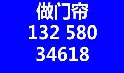 济宁博物馆附近安装订做门帘132 58034618