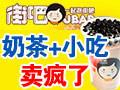 重庆奶茶店加盟, 全国奶茶加盟排行榜 街吧奶茶 十大小吃品牌