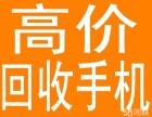武汉高价免费上门回收苹果华为三星小米等各种品牌手机