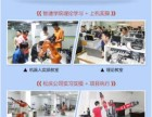 东莞长安哪里有技术培训的机器人培训