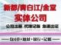 都江堰公司注册388元全套 公司变更 公司注销快捷