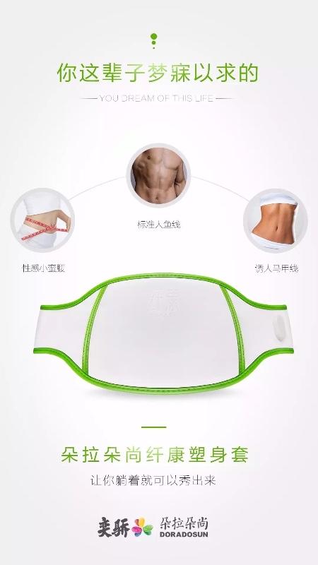 郑州纤康塑身减肥套装朵拉朵尚
