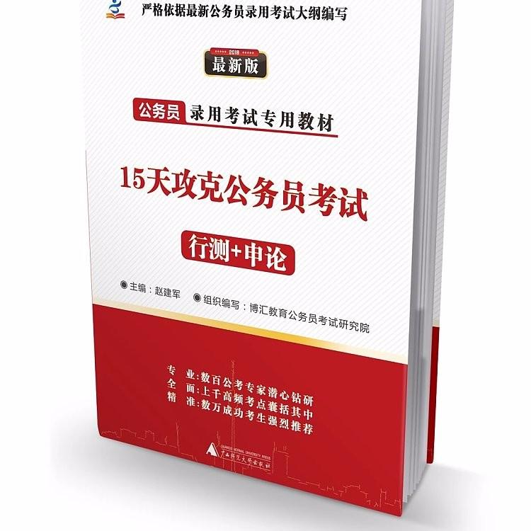 2018年公务员考试用书最新版教材+2天面授课程