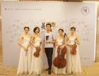 广州小提琴演出,四重奏 古筝 二胡 笛子各种管弦乐