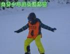 沈阳学生冬令营滑雪冬令营让这个寒假更快乐