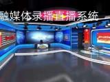 深途融媒体录播教室进驻河南郑州市场