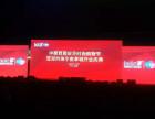 郑州高清LED大屏租赁郑州全彩led显示屏出租LED显示屏