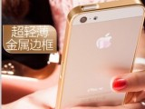 苹果iphone5/5s手机壳 苹果4/4s超薄0.7mm边框
