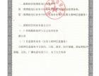 江苏ICP,EDI许可证,专业办理,安全高效