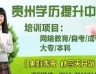 2016年贵州大学成人高考专科本科火热招生中