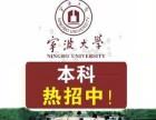 萧山提升学历 宁波大学 函授 北京理工大学 远程