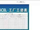 佛山张槎附近电脑办公IT培训学校